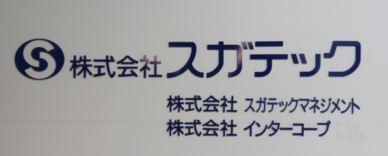 【「企業様の取組み」編 スガテック様② 講師派遣型研修】