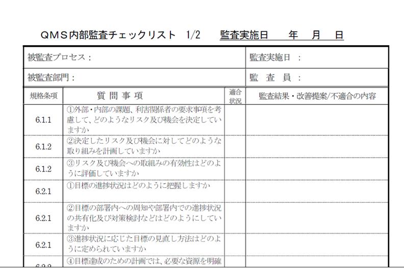 FSSC22000追加要求事項ver.4.1ギャップ分析表