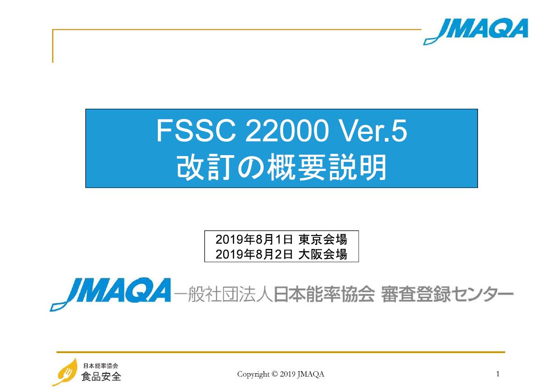 【FSSC22000 Ver.5 説明会】講演録