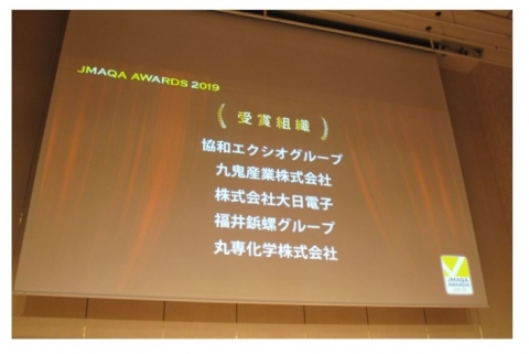 【JMAQA AWARDS 2019】開催報告