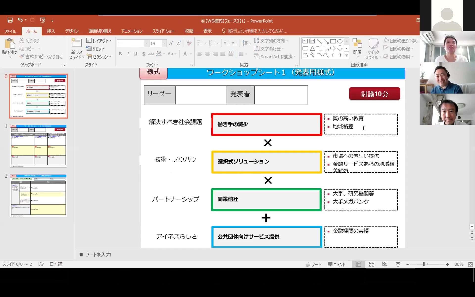 フルリモート式講師派遣型研修のグループワークにおけるZOOMを使ったPC画面。この内容を参参加者全員で共有し意見を出し合いながら進める。