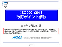 ISO9001・2015年版改訂ポイント解説